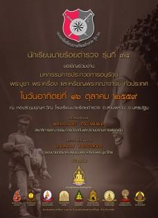 นักเรียนนายร้อยตำรวจรุ่นที่ 34 ขอเชิญร่วมงานมหกรรมการประกวดการอนุรักษ์ พระบูชา พระเครื่อง และเหรียญพระคณาจารย์ ทั่วประเทศ
