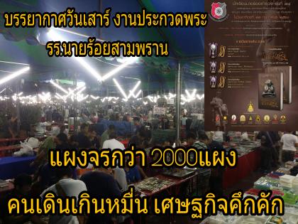 บรรยากาศงานวันเสาร์ ที่ 10/2/60 ในงานประกวดพระเครื่องพระบูชาไทย จัดโดย นักเรียนนายร้อยตำรวจ รุ่นที่34