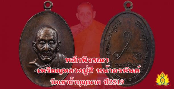 เจาะลึก!!! เหรียญอรหันต์(หน้าแก่) หลวงปู่สี  ฉนฺทสิริ เนื้อทองแดง วัดเขาถ้ำบุญนาค จ.นครสวรรค์ ปี2519