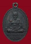เหรียญรุ่น2 หลวงปู่ทวด วัดช้างไห้ ปี 2502
