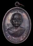 เหรียญเจริญพรบนหลวงพ่อคูณ ปี2536