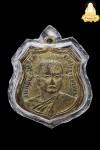 เหรียญปั๊มรูปเหมือน รุ่นแรก(ลพ.จี๊ด)  ทองแดงกะไหล่ทอง