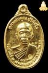 เหรียญหลวงพ่อคูณ เนื้อทองคำ ปี 2536