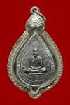 เหรียญพัดยศ เลื่อนสมณศักดิ์เนื้อตะกั่ว ปี2516 (คัดสวย+เลี่ยมเงิน) หลวงปู่ดู่วัดสะแก