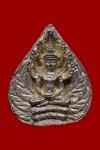 1 ใน 156 เหรียญหล่อหยดน้ำรูปพระนาคปรก(รุ่นแรก)เนื้อเงิน ปี2523 หลวงปู่ดู่สะแก