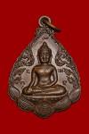 เหรียญพระพุทธรูปหลังโบสถ์ เนื้อทองแดง ปี2519 หลวงปู่ดู่ วัดสะแก