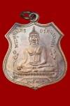 เหรียญหลวงพ่อโตซำปอกง(พิธีเปิดโลก)2532เนื้อทองแดง หลวงปู่ดู่วัดสะแก