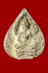 เหรียญหล่อหยดน้ำรูปพระนาคปรก(รุ่นแรก)เนื้อเงิน ปี2523 หลวงปู่ดู่สะแก