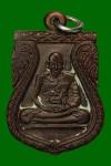 เหรียญหล่อเสมาเนื้อโลหะผสมปี2522 (คัดสวย) หลวงปู่ดู่วัดสะแก