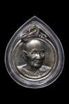 เหรียญอันตรายาปิกลมเนื้อเงินปี2526(คัดสวย+จารหน้า) หลวงปู่ดู่วัดสะแก