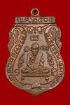 เหรียญหลวงพ่อกลั่นพิมพ์นิยม ปี2505(สวย) หลวงปู่ดู่วัดสะแก