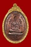 เหรียญหลวงปู่ทวดข้างบัว ปี2520 (คัดสวย+ทองอย่างดี) หลวงปู่ดู่วัดสะแก
