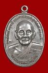เหรียญยันต์ดวงเนื้อเงินบล็อกธรรมดา ปี2526(คัดสวย+จารหน้า) หลวงปู่ดู่วัดสะแก