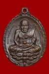 เหรียญเปิดโลกเนื้อทองแดง ปี2532 หลวงปู่ดู่วัดสะแก