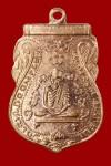 เหรียญปั๊มหลวงพ่ออุปัชฌาย์กลั่น(แบบพิมพ์ที่ 2) ปี พ.ศ.2512 หลวงปู่ดู่วัดสะแก