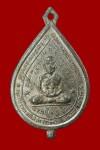 เหรียญพัดยศ เลื่อนสมณศักดิ์เนื้อตะกั่ว ปี2516(จาร 12 ตัว) หลวงปู่ดู่วัดสะแก