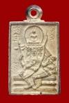 เหรียญหล่อพระพุทธเจ้าเหนือพรหมพิมพ์สี่เหลี่ยมเนื้อเงินปี 2532 (คัดสวย+ตอกโค๊ด+จาร) หลวงปู่ดู่วัดสะแก