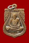เหรียญหล่อพิมพ์เสมาปี22เนื้อโลหะผสม(คัดสวย)หลวงปู่ดู่วัดสะแก