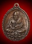 เหรียญเปิดโลกเนื้อทองแดงปี2532(สวย) หลวงปู่ดู่วัดสะแก