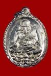 เหรียญเปิดโลกเนื้อเงิน ปี2532(คัดสวยมาก) หลวงปู่ดู่วัดสะแก