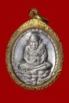 เหรียญหลวงปู่ทวดเปิดโลกเนื้อตะกั่วไม่มีตัวหนังสือปี2532(คัดสวยมาก+ทอง)  หลวงปู่ดู่วัดสะแก
