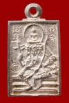 เหรียญหล่อพระพรหมพิมพ์สี่เหลี่ยมเนื้อเงินปี 2532(คัดสวย) หลวงปู่ดู่วัดสะแก