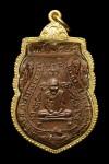 เหรียญหลวงพ่อกลั่นปี2505 พิมพ์นิยม(พร้อมทอง) หลวงปู่ดู่วัดสะแก