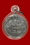 เหรียญเศรษฐีเนื้อตะกั่วปี2531(สวย) หลวงปู่ดู่วัดสะแก