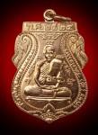 เหรียญเสมาเนื้อทองแดงปี 2524 (สวย)หลวงปู่ดู่วัดสะแก