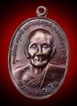 เหรียญยันต์ดวงปี2526 (บล๊อคธรรมดา+สวย) หลวงปู่ดู่วัดสะแก