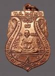 เหรียญเสมาเนื้อทองแดง ปี2526 หลวงปู่ดู่วัดสะแก