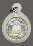 เหรียญเศรษฐีเนื้อเงิน ปี2531 (คัดสวย) หลวงปู่ดู่วัดสะแก