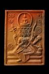 พระพุทธเจ้าเหนือพรหมพิมพ์เล็กเนื้อดินเผาปี2531(คัดสวย) หลวงปู่ดู่วัดสะแก