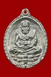 เหรียญเปิดโลกเนื้อทองแดง(กะไหล่เงิน)ปี2532 หลวงปู่ดู่วัดสะแก