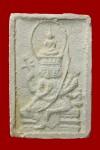 พระพุทธเจ้าเหนือพรหมพิมพ์ใหญ่ ปี2517(คัดสวย+พระธรรมธาตุ) หลวงปู่ดู่วัดสะแก