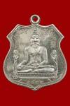 เหรียญหลวงพ่อโตซำปอกง(พิธีเปิดโลก)2532 เนื้อเงิน(คัดสวย) หลวงปู่ดู่วัดสะแก