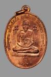 เหรียญหลวงปู่ทวดข้างบัวปี2520 (คัดสวยมาก)หลวงปู่ดู่วัดสะแก