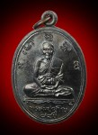 เหรียญแซยิด84ปีเนื้อทองแดงรมดำ (สวย) หลวงปู่ดู่วัดสะแก
