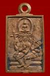พระพุทธเจ้าเหนือพรหมโลหะผสม ปี2522(คัดสวย) หลวงปู่ดู่วัดสะแก