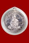 เหรียญเศรษฐีเนื้อเงิน ปี2531(คัดสวยมาก) หลวงปู่ดู่วัดสะแก