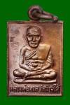 เหรียญหลวงปู่ทวดกระโดดบาตรเนื้อทองแดง(สวย) หลวงปู่ดู่วัดสะแก