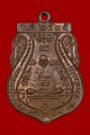 เหรียญเสมาเนื้อทองแดงปี2525 (ร.ส. ๒๐๐)(สวย)หลวงปู่ดู่วัดสะแก