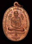 เหรียญหลวงปู่ทวดข้างบัวปี2520 (สวย)หลวงปู่ดู่วัดสะแก#2