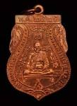 เหรียญเสมาเนื้อทองแดงปี2525 (ร.ส.๒๐๐)(คัดสวย) หลวงปู่ดู่วัดสะแก