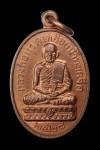 เหรียญหลวงปู่ทวดปี2528 (คัดสวย) หลวงปู่ดู่วัดสะแก
