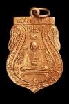 เหรียญเสมาเนื้อทองแดงปี2525 (ร.ส. ๒๐๐)(คัดสวยมาก)หลวงปู่ดู่วัดสะแก