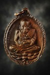 เหรียญเปิดโลกเนื้อทองแดงปี2532 หลวงปู่ดู่วัดสะแก