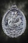 เหรียญหลวงปู่ทวดเปิดโลกเนื้อตะกั่วไม่มีตัวหนังสือปี2532(คัดสวย) หลวงปู่ดู่วัดสะแก