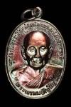 เหรียญยันต์ดวงพิมพ์นิยม(ยันต์ทะลุ+คัดสวยมาก) ปี2526 หลวงปู่ดู่วัดสะแก