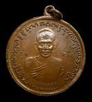 เหรียญหลวงปู่ศุข  บล็อคมีไม้เอก